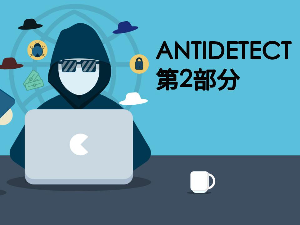 Antidetect  第2部分| AdCombo